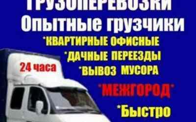 Грузоперевозки - Йошкар-Ола, цены, предложения специалистов